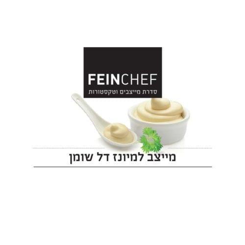 מייצב למיונז דל שומן – FeinChef®