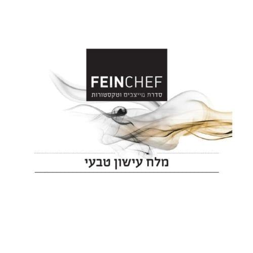 מלח עישון טבעי – FeinChef®