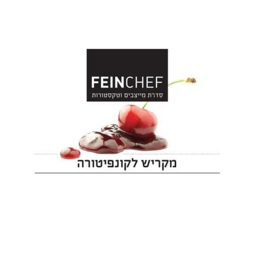 מקריש לקונפיטורה – FeinChef®