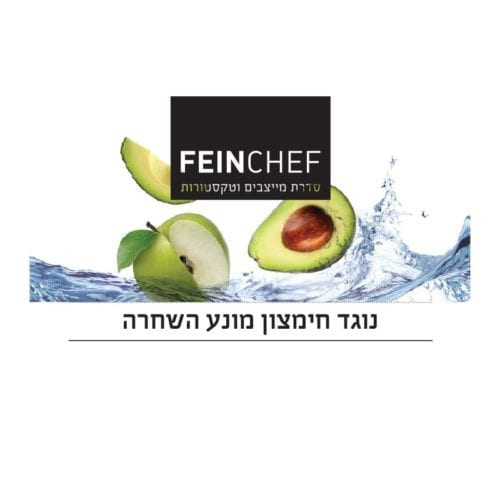 נוגד חימצון מונע השחרה – FeinChef®