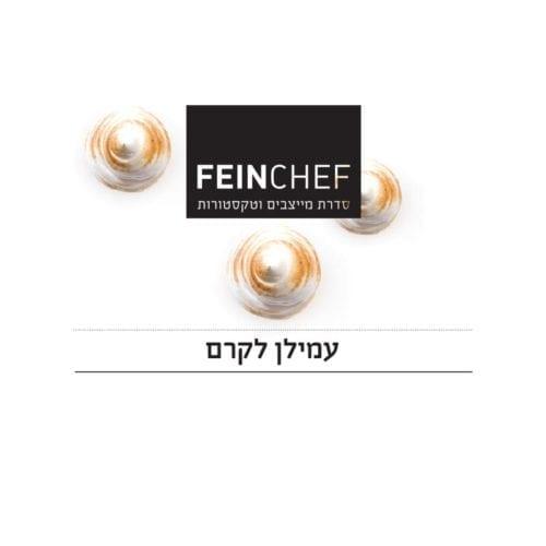 עמילן לקרם – FeinChef®