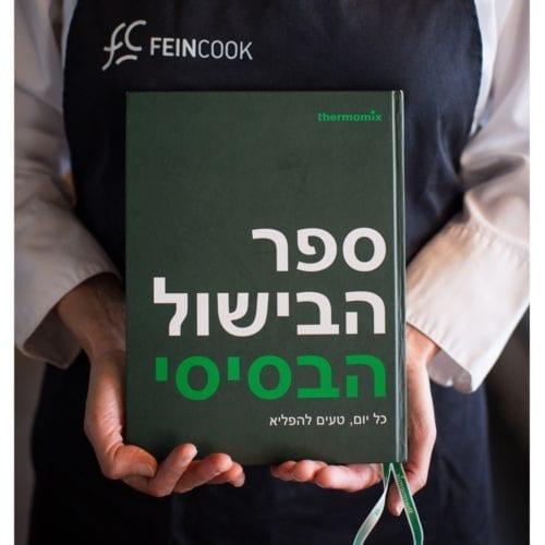 ספר בסיס TM5 בעברית HBCB